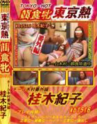 餌食珍道中 Vol.1516 桂木紀子