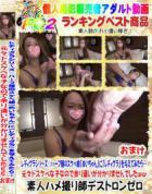 レディグラシリーズ☆ハーフ顔のスケベ娘「めいちゃん」に「レディグラ」を与えてみたら…おまけ