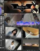 お銀さんの 洗面所突入レポート お銀 Vol.21