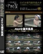露天風呂盗撮のAqu●ri●mな露天風呂 Vol.807