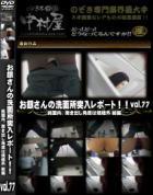お銀さんの 洗面所突入レポート お銀 Vol.77 純国内、突き出し角度は規格外 前編