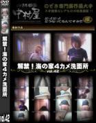 解禁 海の家4カメ洗面所 Vol.42