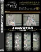 Aquaな露天風呂 Vol.932