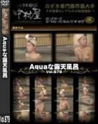 Aquaな露天風呂Vol.979