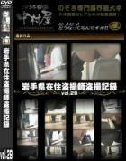 岩手県在住盗撮師盗撮記録vol.29