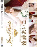 Model Collection 121 ジューンブライド 遠藤あいこ