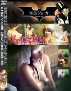 咲乱美女温泉 覗かれた露天風呂の真向裸体 No.8 顔そっくりな姉妹 お姉さんのどす黒い突起物に注目
