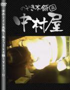 女子トイレ盗撮 某ファミレス編 vol.31