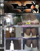 JD盗撮 美女の洗面所の秘密 Vol.61