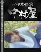 若奥さんおもいっきり生おっぱい vol.06