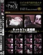ネットカフェ盗撮師トロントさんの 素人カップル盗撮記 Vol.5