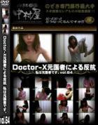 DoctorーX元医者による反抗 私は元医者です。vol.64
