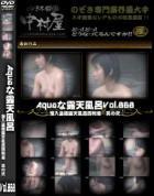 Aquaな露天風呂 Vol.868 潜入盗撮露天風呂参判湯 其の弐