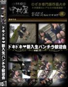 ドキドキ新入生パンチラ歓迎会 Vol.11