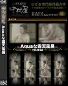 Aquaな露天風呂 Vol.942