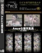Aquaな露天風呂 Vol.968