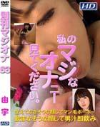 ガチん娘 別刊マジオナ 63