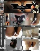 美しい日本の未来 No.99 強烈 「大」 排泄前と後の形状が全然違うお嬢様登場