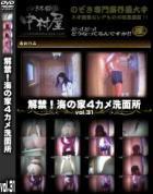解禁 海の家4カメ洗面所 Vol.31