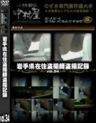 岩手県在住盗撮師盗撮記録vol.34