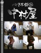 コンビニ洗面所盗撮 vol.018
