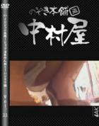 ハイビジョン盗撮!ショップ店員千人斬り!パンチラ編 vol.22