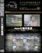 露天風呂盗撮のAqu●ri●mな露天風呂 Vol.825
