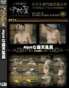 Aquaな露天風呂 Vol.864
