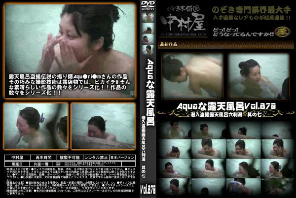 Aquaな露天風呂 Vol.870 潜入盗撮露天風呂六判湯 其の七 ダウンロード