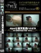 Aquaな露天風呂 Vol.870 潜入盗撮露天風呂六判湯 其の七