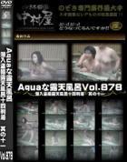 Aquaな露天風呂 Vol.878 潜入盗撮露天風呂十四判湯 其の十一