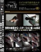 世界の射窓から ステーション編 Vol62 秘蔵レベル by ゆきりん 後編