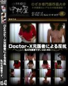 DoctorーX元医者による反抗 私は元医者です。 Vol.40
