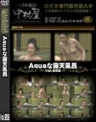 Aquaな露天風呂 Vol.956