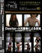 DoctorーX元医者による反抗 私は元医者です。 Vol.53