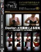 DoctorーX元医者による反抗 私は元医者です。vol.66後編