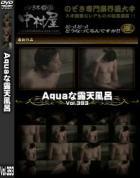Aquaな露天風呂 Vol.393