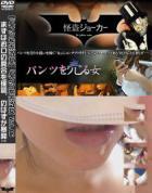 【パンツを売る女】Vol.06 まずはお口の具合を確認。のはずが暴発!