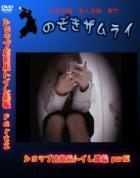 ショップ店員用トイレ盗撮 part2