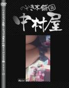 ハイビジョン盗撮!ショップ店員千人斬り!パンチラ編 vol.23