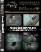 Aquaな露天風呂 Vol.870 潜入盗撮露天風呂六判湯 其の八