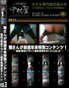 激走!東京マラソン選手専用女子トイレ Vol.3