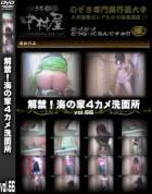解禁 海の家4カメ洗面所 Vol.66