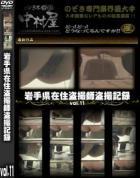 岩手県在住盗撮師盗撮記録 Vol.11