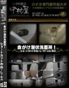 命がけ潜伏洗面所! ショートカットのお・し・り! vol.50