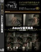 Aquaな露天風呂 Vol.392