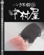 お銀さんの「洗面所突入レポート!!」Nol.61