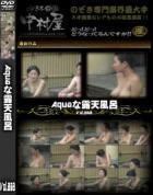 露天風呂盗撮のAqu●ri●mな露天風呂 Vol.808