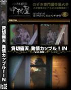 貸切露天 発情カップル!IN Vol.03