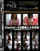 DoctorーX元医者による反抗 私は元医者です。 Vol.47